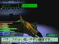 Ace Combat 2, capture décran